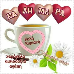 Kalimera Good Night, Good Morning, Breakfast On The Go, Love Chocolate, Beautiful Love, Happy Day, Diy And Crafts, Happy Birthday, Humor