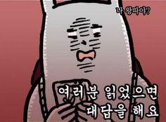 카톡짤, 짤방모음, 카톡짤방모음, 웃긴짤방모음 97 포스팅 하단 스크랩 공유 → 오른쪽 마우스 사진 저장 h... Funny Photos, Cute Pictures, Korean Lessons, Draw The Squad, Funny Drawings, Cheer Up, Reaction Pictures, Sling Backpack, Funny Jokes