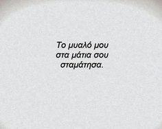 το μυαλο μου στα ματια σου σταματησα
