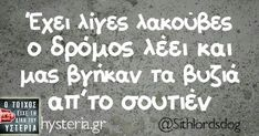 Mail - pavia argyriou - Outlook Greek Memes, Funny Greek Quotes, Funny Picture Quotes, Sarcastic Quotes, Funny Quotes, Simple Words, Cool Words, Sign Quotes, Words Quotes