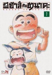 http://xemphimone.org/hanada-shounen-shi