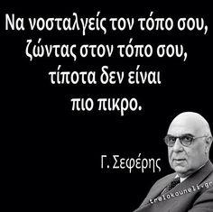 Γ.Σεφέρης Wise Man Quotes, Men Quotes, Greek History, Greek Quotes, Poems, Politics, Wisdom, Author, Education