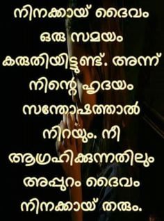 Pin By Islamic Quotes Speech On Malayalam Islamic Quotes
