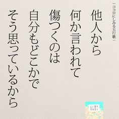 Common Quotes, Wise Quotes, Inspirational Quotes, Japanese Quotes, Famous Words, Meaningful Life, Magic Words, Positive Words, Favorite Words
