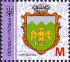 Sello: Klesiv (Ucrania) (Municipial arms) Mi:UA 1619