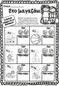 Β' τάξη - Μαθηματικά 2η ενότητα - τα κέρματα του ευρώ Therapy Activities, Activities For Kids, Pediatric Physical Therapy, Greek Language, Pediatrics, Special Education, Back To School, Teaching, Thoughts