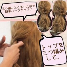 とにかくカワイイ♡山口一人さんに学ぶ神業ハーフアップ5選 - LOCARI(ロカリ) Beauty Makeup, Hair Makeup, Hair Beauty, Pretty Hairstyles, Braided Hairstyles, Hair Arrange, Hair Setting, Thing 1, Braids