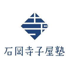 石岡寺子屋塾 茨城県石岡市にある進学塾のロゴ Logo design Ishioka terakoya school