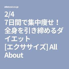 2/4 7日間で集中痩せ!全身を引き締めるダイエット [エクササイズ] All About
