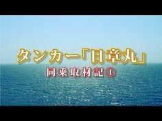 タンカー「日章丸」同乗取材記(1) 東京湾から中東・ペルシャ湾へ - YouTube