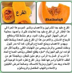 Health Diet, Health And Nutrition, Key Health, Health Care, Herbal Shop, Vegetable Benefits, Arabic Food, Natural Supplements, Food Facts