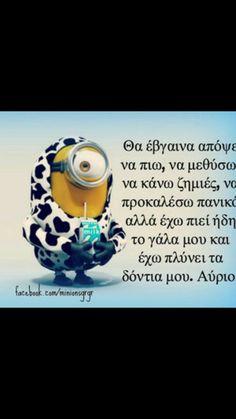 Ελληνικές ατάκες We Love Minions, Class Ring, Jokes, Awesome, Husky Jokes, Memes, Funny Pranks, Lifting Humor, Humor