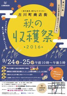 古川町商店秋の収穫祭