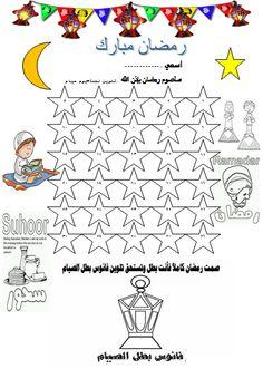 جدول صوم رمضان للاطفال Ramadan Photos, Ramadan Images, Ramadan Cards, Ramadan Activities, Activities For Kids, Ramadan Lantern, School Images, Islam For Kids, Ramadan Decorations