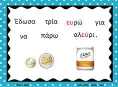Αυ αυ - Ευ ευ - tzeni skorda Greek, Self, Greece