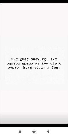Greek Quotes, Beautiful Words, Inspire Me, Wise Words, Iron Man, Qoutes, Attitude, Poems, Inspirational Quotes