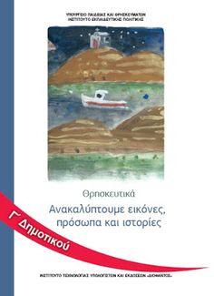 Μεταβατικά βιβλία του Μαθήματος των Θρησκευτικών του Δημοτικού σε pdf (2020)