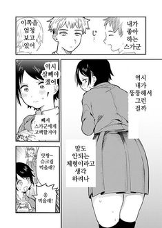 Manga Anime, Anime Art, Saitama One Punch Man, Manga Pages, Girl Short Hair, Otaku, Kawaii Cute, Drawing Reference, Webtoon