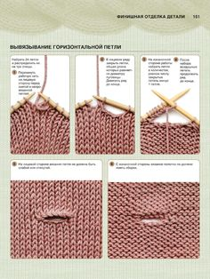 Knitting Techniques Tips Weaving 15 Ideas For 2019 Diy Baby Gifts, Diy Gifts For Friends, Gifts For Boys, Knitting Patterns Free Dog, Knitting Designs, Crochet Patterns, Baby Cocoon Pattern, Knit Mittens, Knitting Yarn