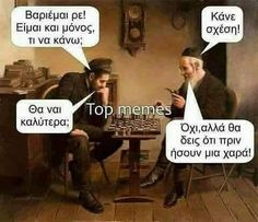 Top Memes, Funny Memes, Ancient Memes, Funny Greek Quotes, History Jokes, People Talk, Just For Laughs, Wallpaper Quotes, Be Yourself Quotes