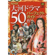 Hana no Shōgai花の生涯