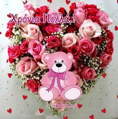 Happy Name Day, Happy Names, Floral Wreath, Happy Birthday, Wreaths, Decor, Happy Brithday, Floral Crown, Decoration