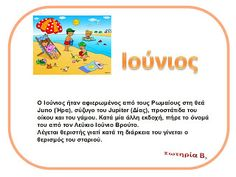 Παιδικές Πινελιές!!!: Από που πήραν το ονομά τους οι δώδεκα μήνες του χρόνου School Days, Back To School, Greek Language, Summer Crafts, Mothers Love, Summer Activities, Special Education, Preschool, Jokes