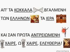 Greek Language, Second Language, Blog, March, Vegan, School, Blogging, Mac, Mars
