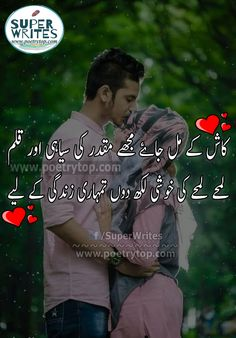 Kaash Ke Mil Jaye Mujhe Muqaddar Ki Siyaahi Aur Qalam Lamhe Lamhe Ki Khushi Likh Doon Tumhari Zindagi Ke Liye. #RomanticLovePoetryUrdu #Romanticpoetryinurdu #LovePoetryUrduRomantic