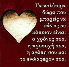 Faith Quotes, Me Quotes, Life Philosophy, Words Worth, Greek Quotes, True Words, Picture Quotes, How Are You Feeling, Inspirational Quotes
