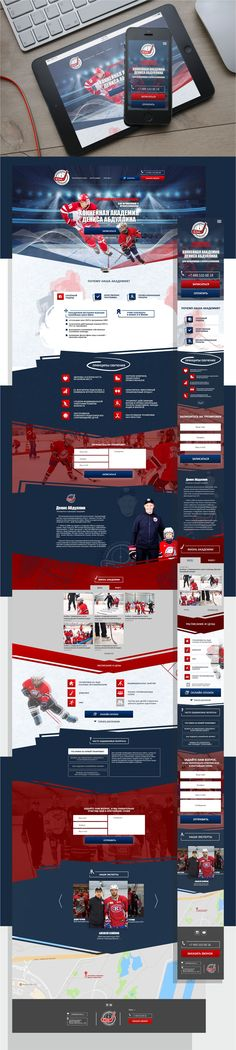 Consultez ce projet @Behance : « Site design Hockey Academy Denis Abdullin » https://www.behance.net/gallery/56154889/Site-design-Hockey-Academy-Denis-Abdullin