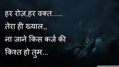 Heart Touching Hindi Shayari On Images Hindi Words, Hindi Shayari Love, Hindi Shayari Gulzar, Deep Words, True Words, People Quotes, True Quotes, Qoutes, Dosti Quotes In Hindi