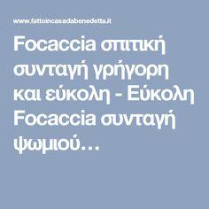 Focaccia σπιτική συνταγή γρήγορη και εύκολη - Εύκολη Focaccia συνταγή ψωμιού…