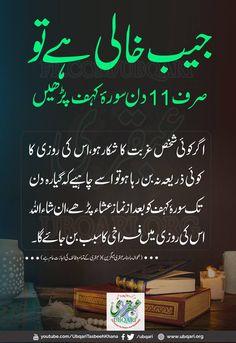Surah Al kahaf for rizq Urdu Quotes Islamic, Islamic Phrases, Islamic Teachings, Islamic Messages, Islamic Dua, Hadith Quotes, Islamic Girl, Ali Quotes, Duaa Islam