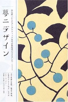 夢二デザイン (Art):Amazon.co.jp:本