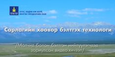 2020-01-29 MNS 6809: 2019 Монгол улсын стандарт шинээр батлагдлаа. Cashmere Wool, Cashmere
