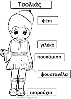Spring Activities, Activities For Kids, Learn Greek, Greek Language, Second Language, Classroom Jobs, Greek Culture, School Grades, Language Lessons