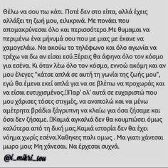 Hipster Wallpaper, Greek Quotes, Texts, Love Quotes, Poems, Lyrics, Feelings, My Love, Music Lyrics