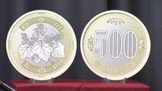 新500円硬貨は2色「真ん中は100円玉、周りは今の500円玉の色です」 Japanese Yen, Valuable Coins, Coin Worth, Floral Motif, Silver Color, Decorative Plates, Odd Stuff, Yahoo, Timeline