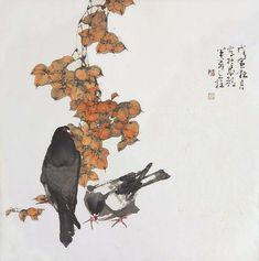 Qin Tianzhu / Chinese / b.1952.  Birds.  Birds and trees.