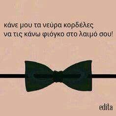 Κάνε μου τα νεύρα κορδέλες χαχα April Zodiac Sign, Me Quotes, Funny Quotes, Greek Words, Greek Quotes, Funny Moments, True Stories, Life Is Good, Funny Pictures