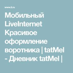 Мобильный LiveInternet Красивое оформление воротника | tatMel - Дневник tatMel |