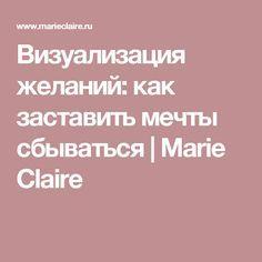 Визуализация желаний: как заставить мечты сбываться   Marie Claire
