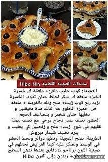 Pastry Recipes, Bread Recipes, Cooking Recipes, Healthy Recipes, Arabic Sweets, Arabic Food, Sweet Pancake Recipe, Algerian Recipes, Cooking Cream