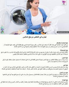 #ام #غسيل #بقع #ملابس #نضافة #حمل #ولادة #أسباب #سكري_حمل #سكري كويت#كويتيات #كويتي #دبي #اﻻمارات #السعوديه#قطر#دنيا_امرأة #kuwait #doha #dubai #saudi#bahrain #egypt#egyptian#kuwaiti #kuwaitcity