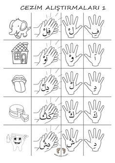 Autumn Activities, Toddler Activities, Arabic Alphabet For Kids, Diy And Crafts, Paper Crafts, Islam For Kids, Islamic Studies, Learning Arabic, Quran