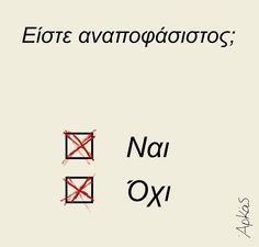 Funny Images With Quotes, Funny Quotes, Funny Greek, Funny Statuses, Greek Quotes, Sarcastic Quotes, English Quotes, Just For Laughs, Funny Moments
