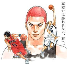 Slam Dunk Manga, Comic Manga, Manga Anime, Kuroko, Anime Basket, Collages, Inoue Takehiko, Ramen, Nba Wallpapers