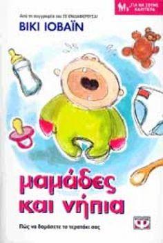 ΜΑΜΑΔΕΣ ΚΑΙ ΝΗΠΙΑ ΠΩΣ ΝΑ ΔΑΜΑΣΕΤΕ ΤΟ ΤΕΡΑΤΑΚΙ ΣΑΣ Winnie The Pooh, Kai, My Books, Disney Characters, Fictional Characters, Winnie The Pooh Ears, Fantasy Characters, Pooh Bear, Chicken