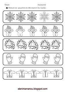 Worksheets, Activities For Kids, Kindergarten, Printables, Education, Learning, School, Blog, 2013